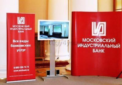 условия вкладов в индустриальном московском банке
