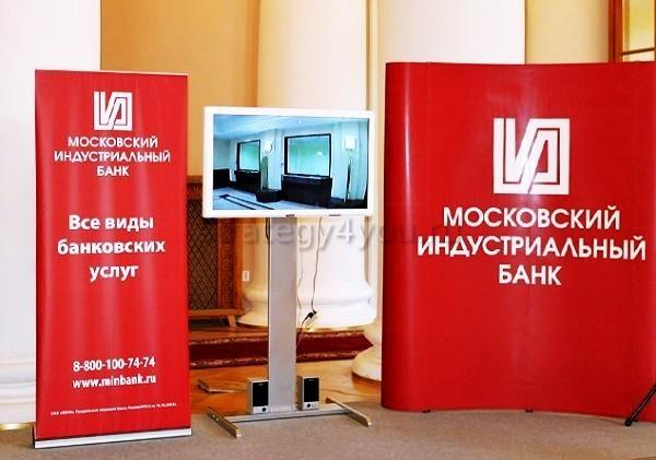 Вклад пенсионный накопительный в московском индустриальном банке как получить на руки накопительную часть пенсии