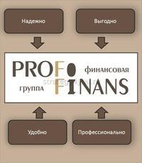 финансовая группа проффинанс
