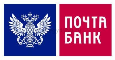 что предлагает банк почта россии