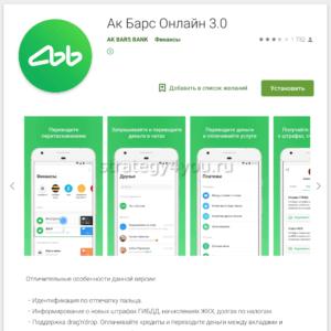АК Барс Онлайн 3.0 банк мобильное приложение