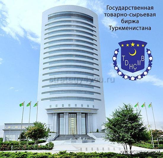 Государственная товарно-сырьевая биржа Туркменистана (ГТСБ)