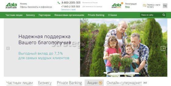 ак барс банк вклады для всех