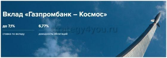 вклад космос газпромбанк