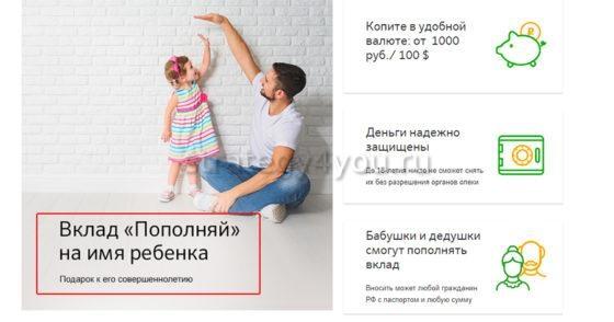 вклад пополняй на имя ребенка