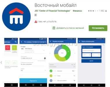 восточный банк мобильное приложение