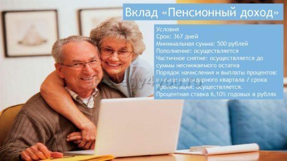 газпромбанк вклад пенсионный доход