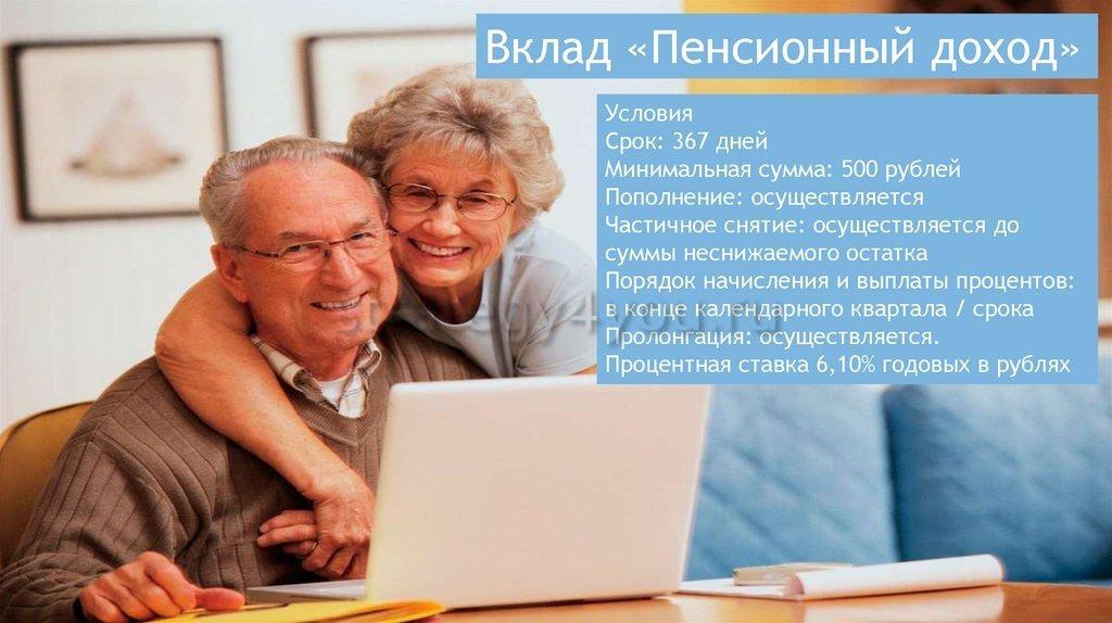 Вклад для пенсионеров газпромбанк пенсионные минимальная пенсия в екатеринбурге в 2021