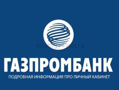 ггазпромбанк логотип