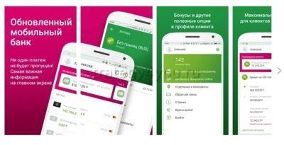 мобильное приложение ренессанс кредит банк