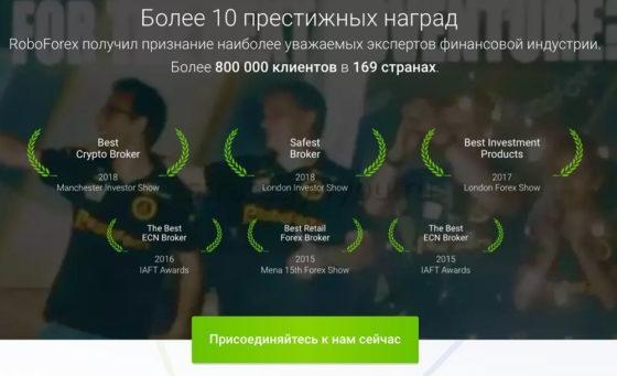 награды робофорекса
