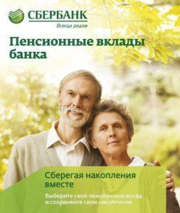 пенсионные вклады сбербанка