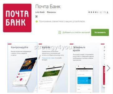 почта банк мобильное приложение