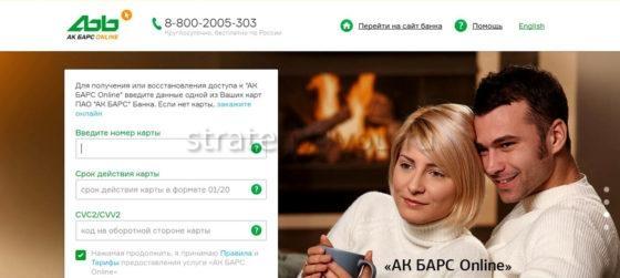 регистрация на сайте ак барс банк