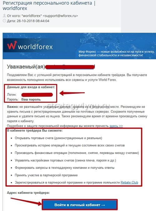 регистрация у форекс-брокера World Forex