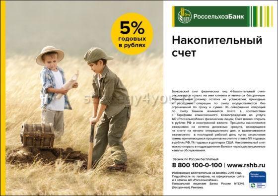 россельхозбанк накопительный счет