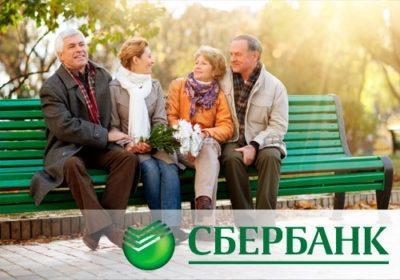 сбербанк вклады для пенсионеров