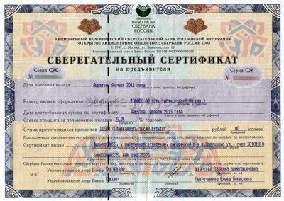 сберегательный сертификат что это