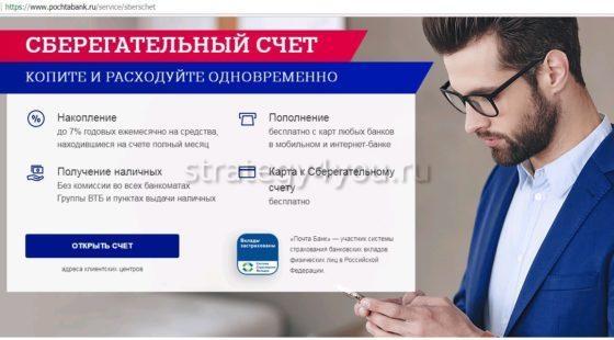 сберегательный счет почта банк