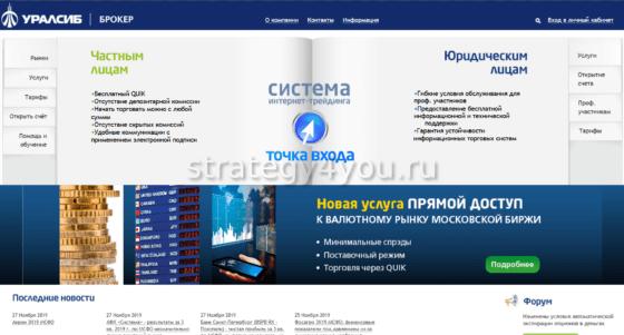 уралсиб кэпитал официальный сайт