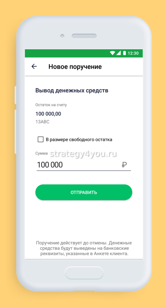 Мобильное приложение Сбербанк Инвестор для Android