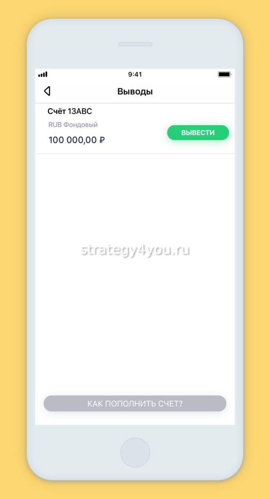Мобильное приложение Сбербанк Инвестор для iOS2