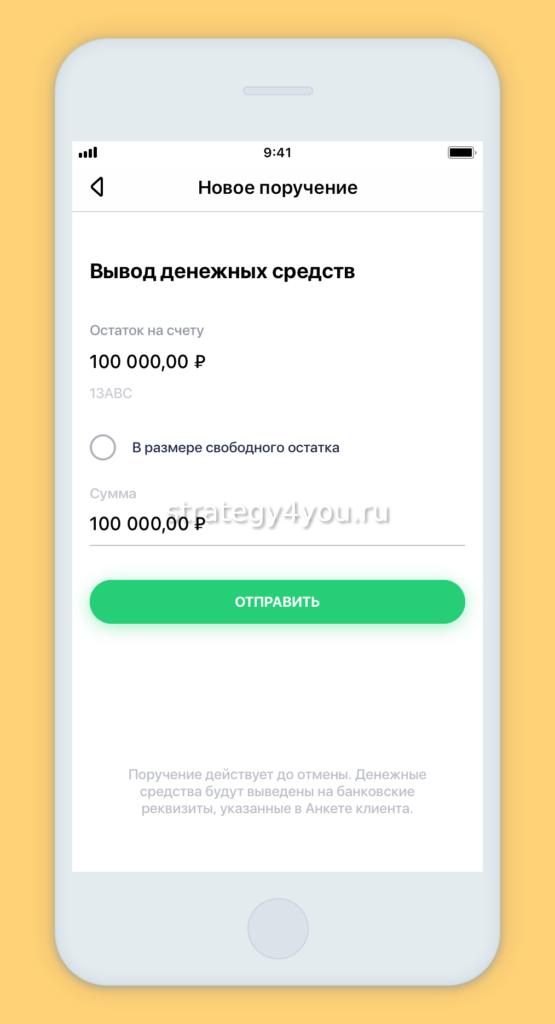 Мобильное приложение Сбербанк Инвестор для iOS3