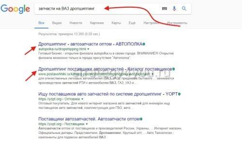 дропшиппинг в гугле