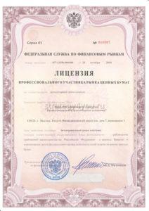 лицензия на деятельность по ведению реестра ценных бумаг