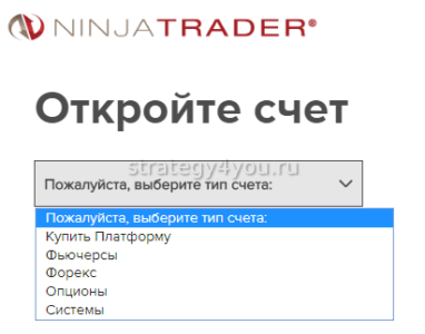 открытие счета у Ninja Trader