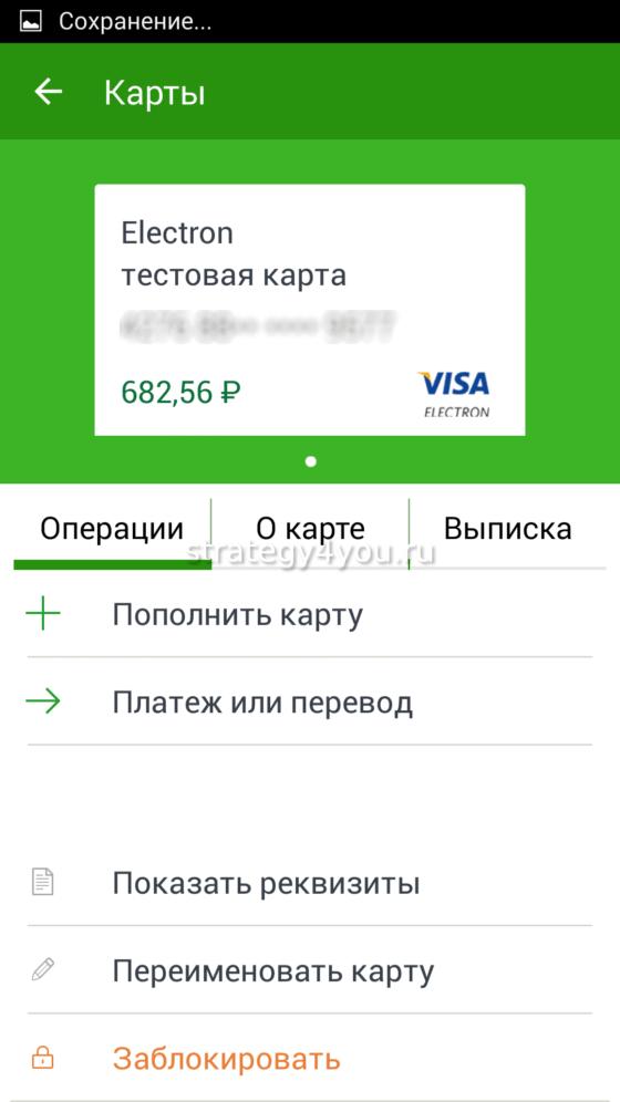 переводы с мобильного в сбербанке