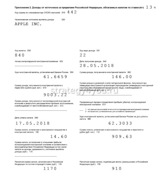 печатный вариант формы для выплаты налога