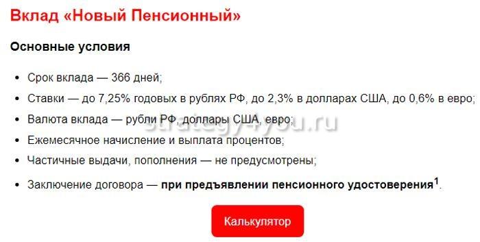 Мособлбанк пенсионный вклад пенсионный фонд личный кабинет вход через госуслуги тольятти