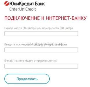 Вход в Интернет банкинг