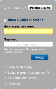 Вход в Ситибанк онлайн с мобильного