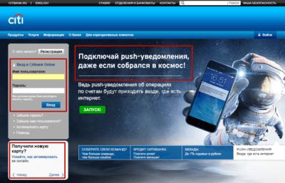 Вход в Ситибанк онлайн