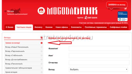 Заявка на консультацию по вкладу Мособлбанк