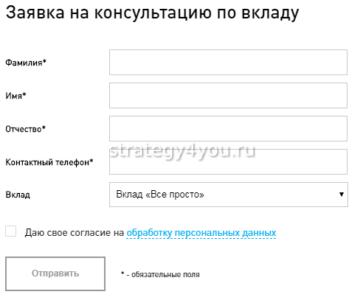 Заявка на консультацию по вкладу СМП