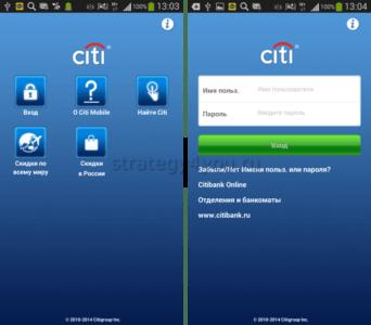 Использование мобильного приложения Сити Банк