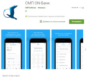 Мобильное приложение СМП банк