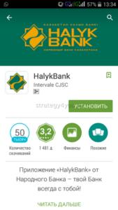 Мобильное приложение Халык Банк