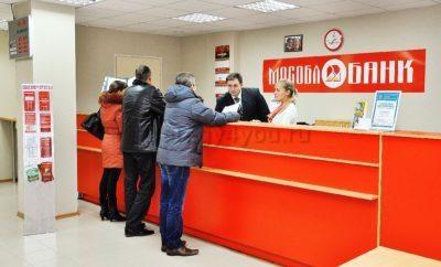 Мособлбанк вклады открыть в офисе