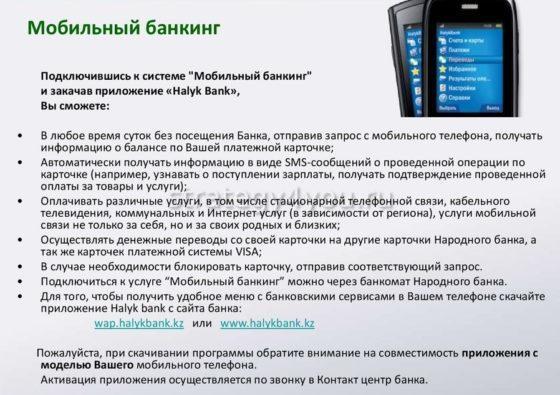 Народный Банк Мобильный Банкинг