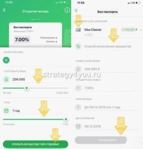 Открытие вклада в мобильном приложении