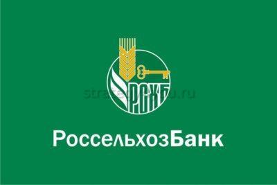 Россельхозбанк вклады для пенсионеров логотип