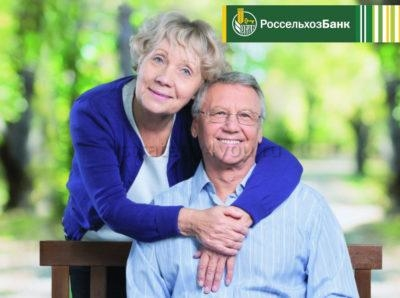Россельхозбанк вклады для пенсионеров