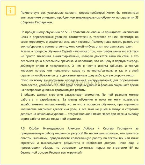 отзыв от Владислава