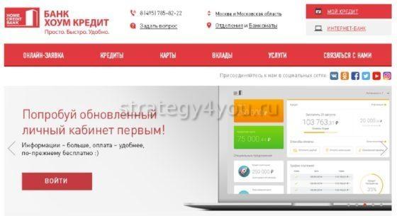 Банк Хоум кредит банк сайт