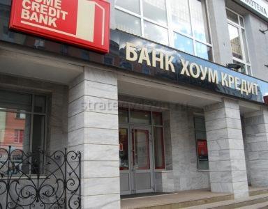 Банк Хоум кредит отделение