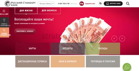 Банк русский стандарт вклады